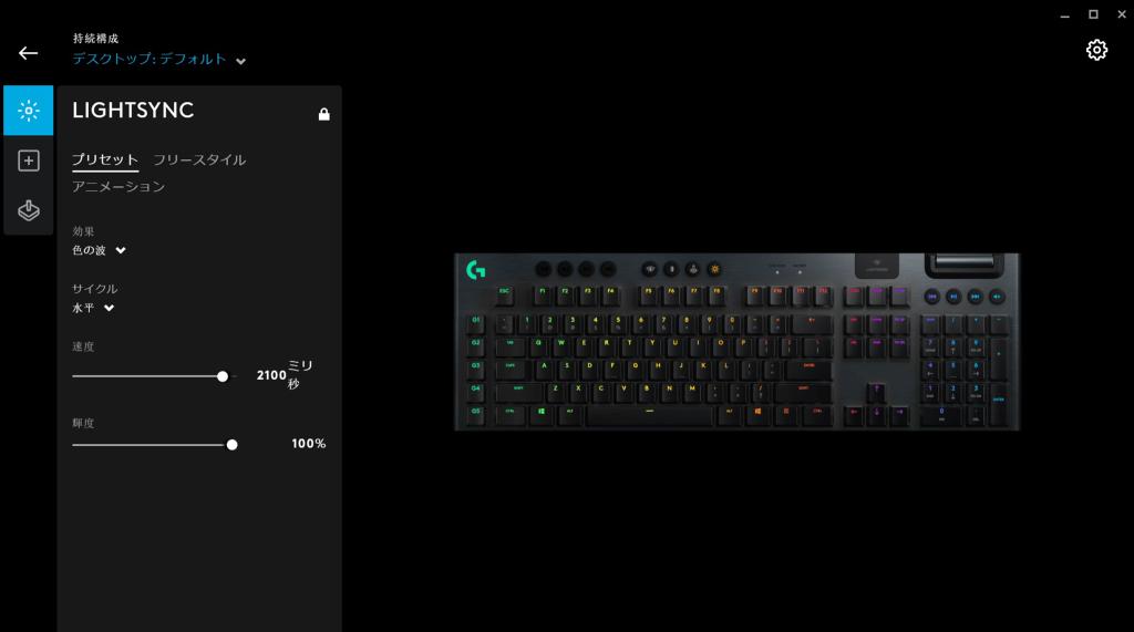 G915 | 풀 스펙트럼 프로그래밍 가능