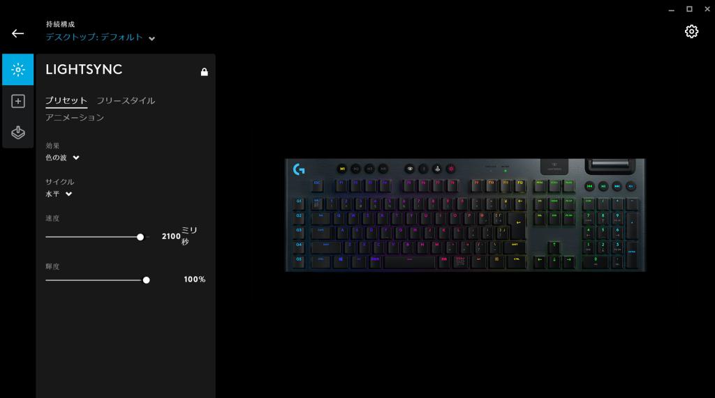 G915 | フルスペクトルのプログラム